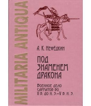 Под знаменем дракона. Военное дело сарматов во II в. до н.э. - V в. н.э.