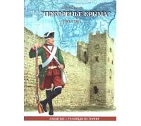 Покоренье Крыма 1768 - 1774