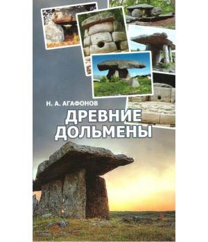 Агафонов Н. А. Древние дольмены