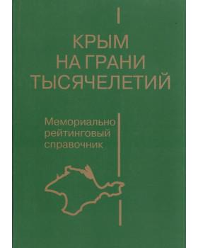 Крым на грани тысячелетий. Мемориально-рейтинговый справочник