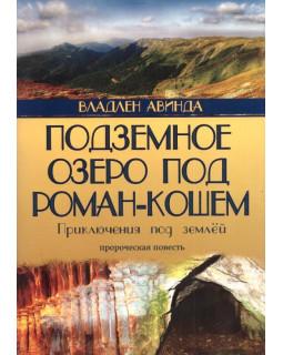 Подземное озеро под Роман-Кошем.