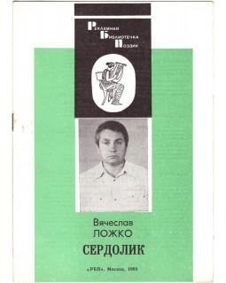 Ложко В. Ф. Сердолик