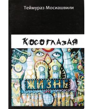 Мосиашвили Т. Косоглазая жизнь