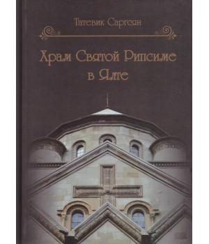 Храм Святой Рипсиме в Ялте