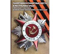 Памятники и памятные места в Республике Крым
