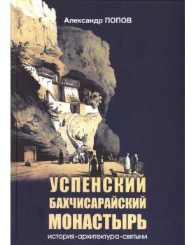 Успенский Бахчисарайский монастырь