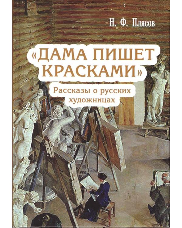 Дама пишет красками. Рассказы о русских художницах