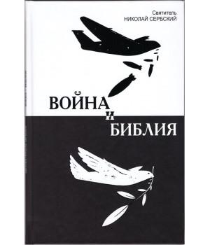 Сербский Н. Война и Библия