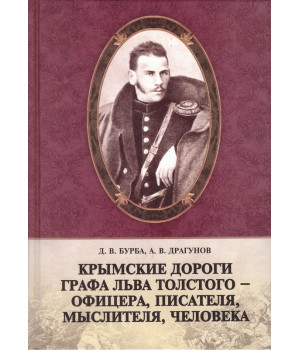 Крымские дороги графа Льва Толстого - офицера, писателя, мыслителя, человека