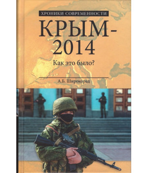 Широкорад А. Б. Крым - 2014. Как это было?