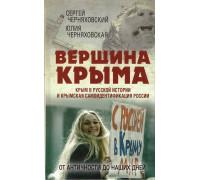 Вершина Крыма. Крым в русской истории и крымская самоидентификация России