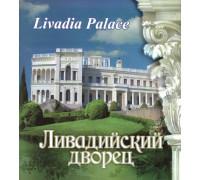 Ливадийский дворец-музей. Фотоальбом