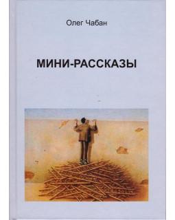 Чабан О. С. Мини-рассказы
