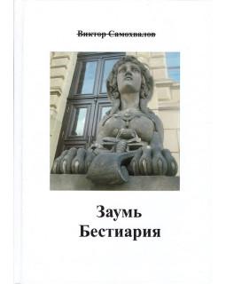 Самохвалов В. П. Заумь Бестиария