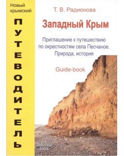 Радионова Т.В. Западный Крым