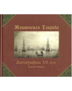 Живописная Таврида. Каталог литографий XIX века
