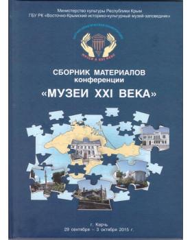 "Сборник материалов конференции ""Музеи XXI века"""