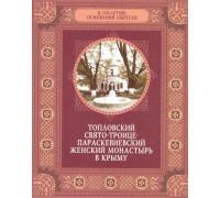 Топловский Свято-Троице-Параскиевский женский монастырь в Крыму