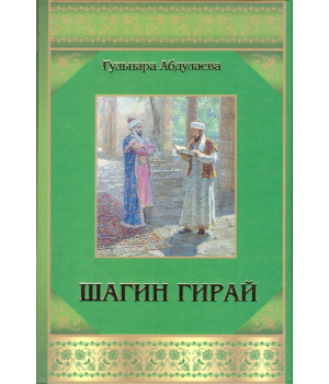 Абдулаева Г. Шагин Гирай
