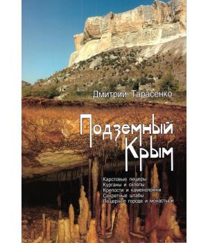 Тарасенко Д. Н. Подземный Крым