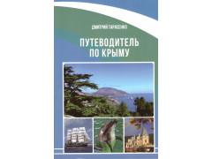 Путеводитель по Крыму