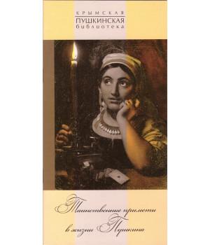 Таинственные приметы в жизни Пушкина