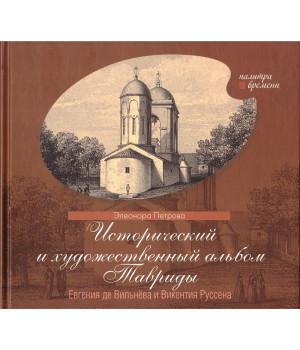 Исторический и художественный альбом Тавриды Евгения де Вильнева и Викентия Руссена