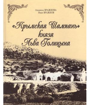 Крымская Шампань князя Льва Голицына