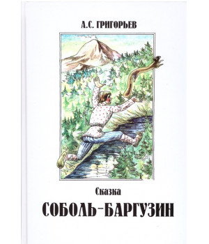 Сказка Соболь-Баргузин