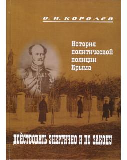 Действовать энергично и по закону. История политической полиции Крыма