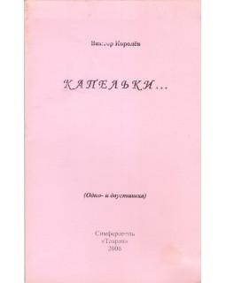 Королев В. И. Капельки… Раздумий, Лирики, Юмора