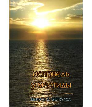Исповедь у Меотиды. Выпуск 5