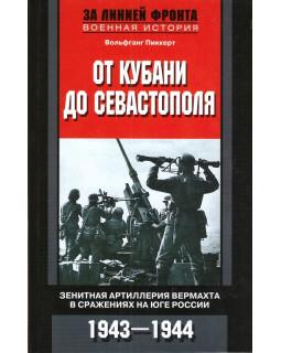 Пиккерт В. От Кубани до Севастополя. Зенитная артиллерия вермахта в сражениях на юге России.