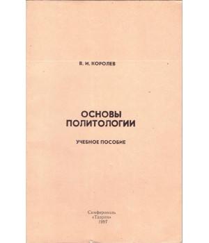Королев В. И. Основы политологии