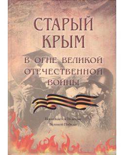 Старый Крым в огне Великой Отечественной войны