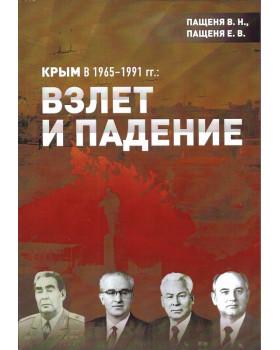 Пащеня В. Н., Пащеня Е. В. Крым в 1965 - 1991 гг.: взлет и падение