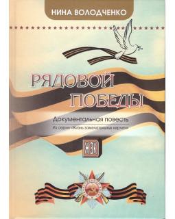 Володченко Нина Рядовой Победы
