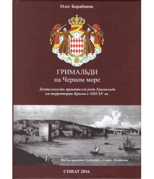 Барабанов О. Н. Гримальди на Черном море