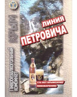 Линия Петровича. 170 лет крымскому пивоварению