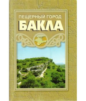 Пещерный город Бакла V - XIII вв.