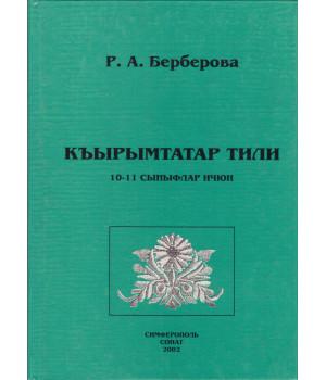 Берберова Р. А. Къырымтатар тили 10 - 11 сыныфлар ичюн