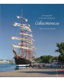 Гусаченко А. П. Севастополь. Фотоальбом