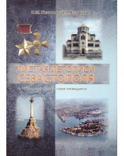 Листая летописи Севастополя