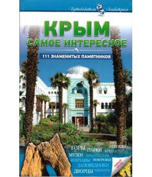 Крым. Самое интересное. 111 знаменитых памятников