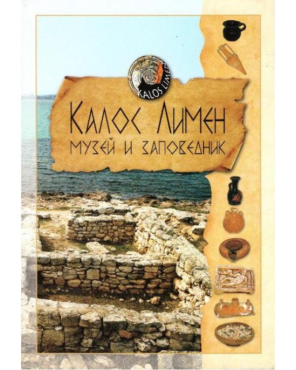 Калос-Лимен: музей и заповедник