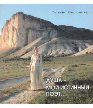 Шерцингер Т. А. Душа - мой истинный поэт...