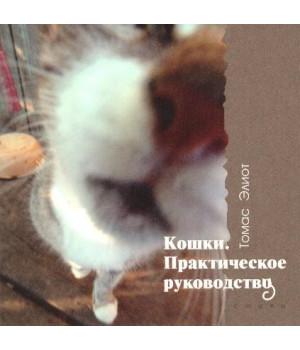 Томас Элиот. Кошки. Практическое руководство