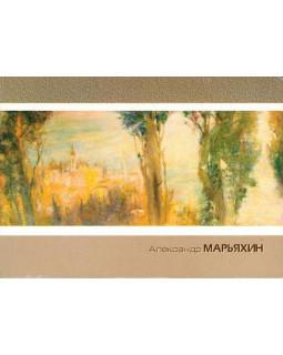 Александр Марьяхин. Набор открыток