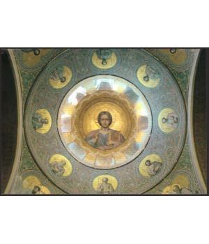 Мозаичное изображение Спасителя и апостолов на куполе