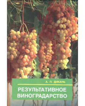 Результативное виноградарство